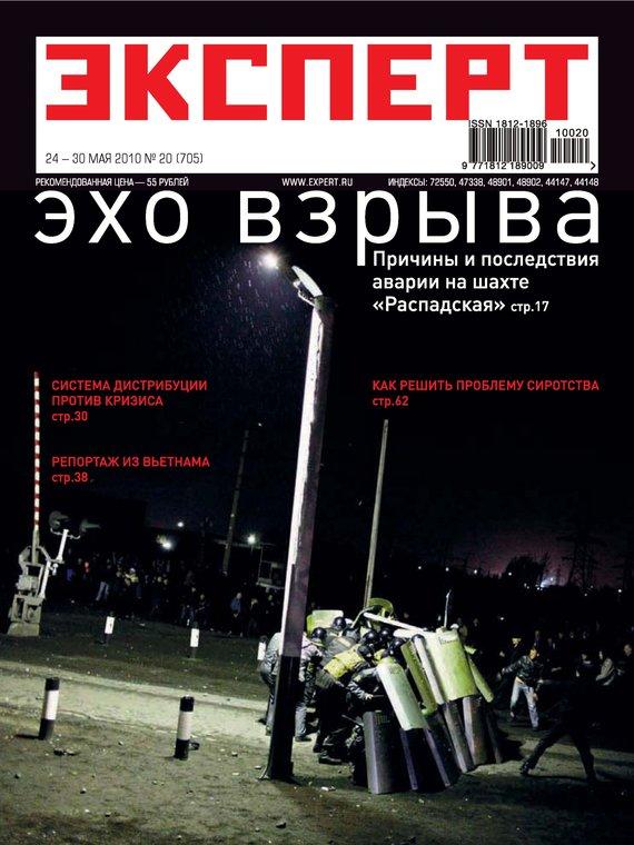 Отсутствует Эксперт №20/2010 отсутствует журнал консул 1 20 2010