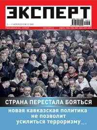 - Эксперт №13/2010