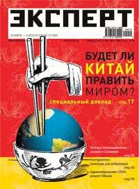 - Эксперт №12/2010