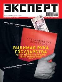 Отсутствует - Эксперт №03/2010