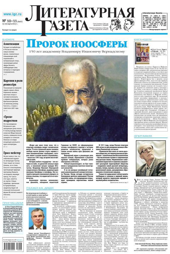 Литературная газета №10-11 (6407) 2013