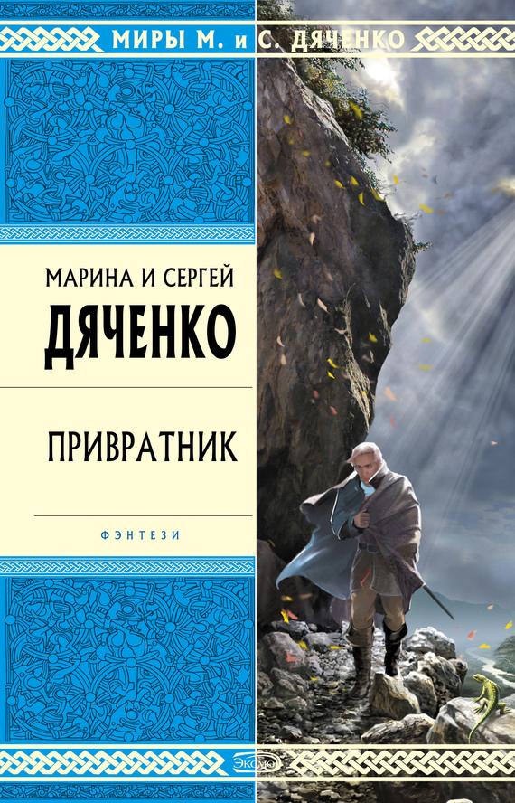 обложка электронной книги Привратник