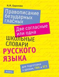 Баронова, М. М.  - Правописание безударных гласных. Две согласные или одна: школьные словари русского языка