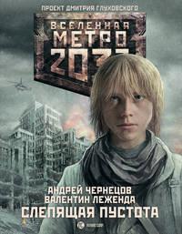 Чернецов, Андрей  - Слепящая пустота