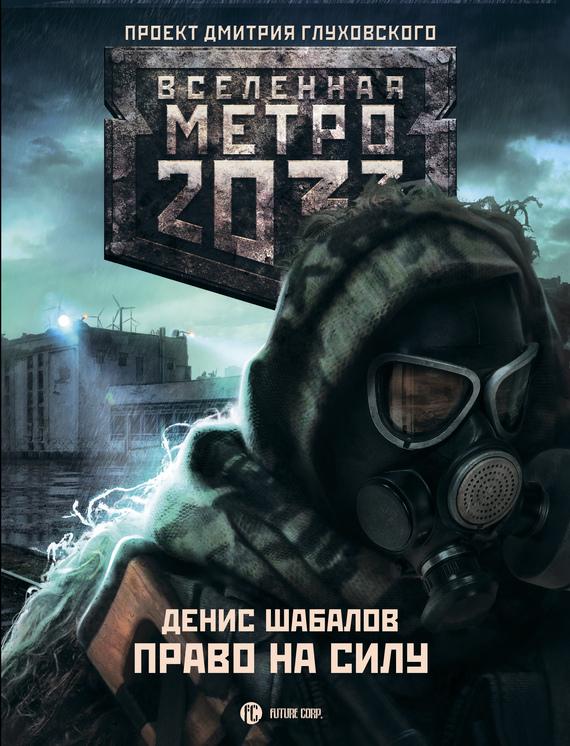 Денис Шабалов Право на силу метро 2033 право на жизнь