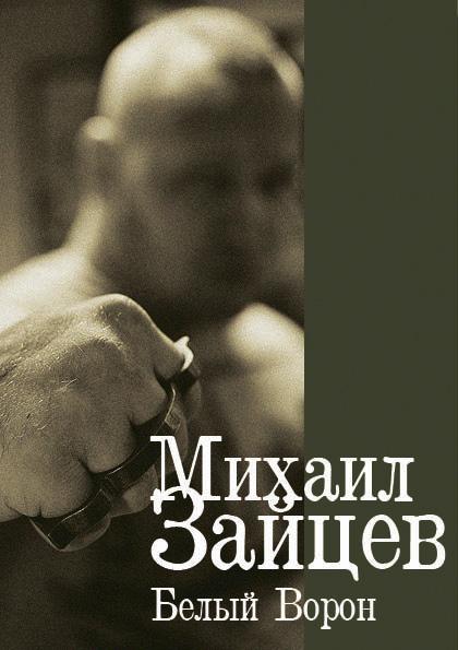 читать книгу Михаил Зайцев электронной скачивание