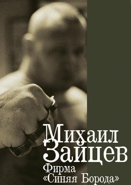 полная книга Михаил Зайцев бесплатно скачивать