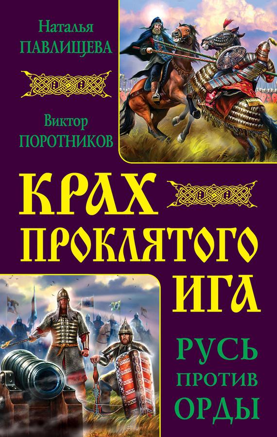 Крах проклятого Ига. Русь против Орды (сборник) - Виктор Поротников
