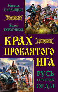 Поротников, Виктор  - Крах проклятого Ига. Русь против Орды (сборник)