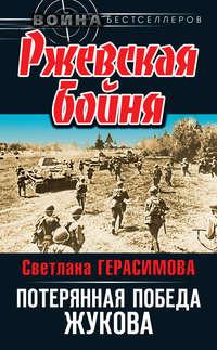 Герасимова, Светлана  - Ржевская бойня. Потерянная победа Жукова