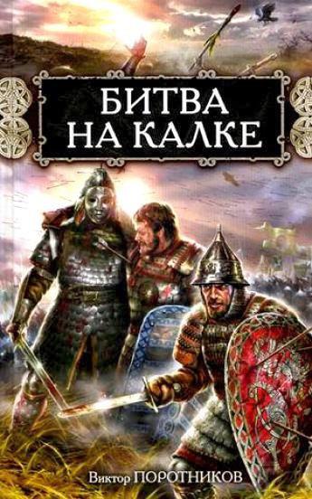 Виктор Поротников Битва на Калке грехи наши