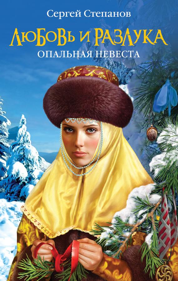 Сергей Степанов - Любовь и разлука. Опальная невеста