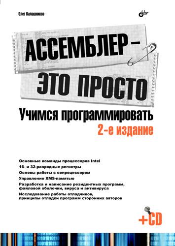 Олег Калашников Ассемблер – это просто. Учимся программировать антивирус