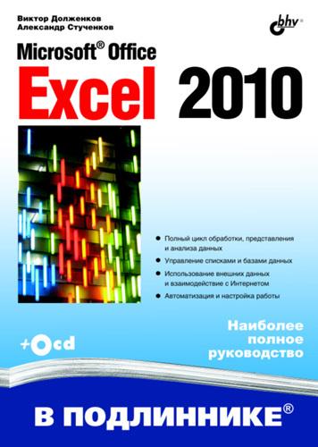 Обложка книги Microsoft Office Excel 2010, автор Долженков, Виктор