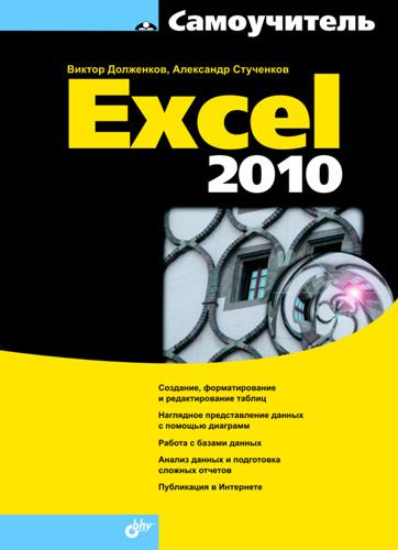 Виктор Долженков Самоучитель Excel 2010 excel 2010使用详解