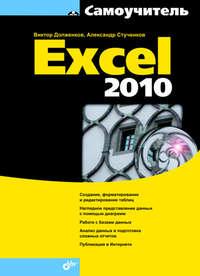 - Самоучитель Excel 2010