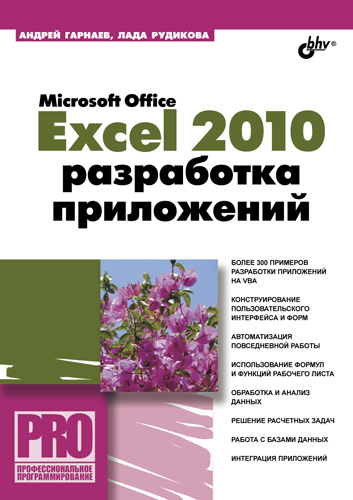 Андрей Гарнаев Microsoft Office Excel 2010: разработка приложений