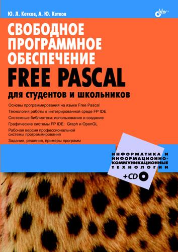Александр Кетков Свободное программное обеспечение. FREE PASCAL для студентов и школьников samuel l marateck turbo pascal