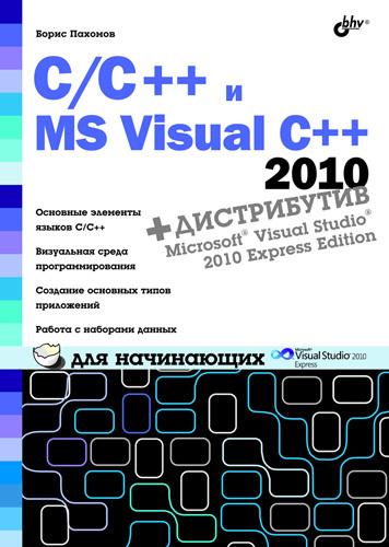 Борис Пахомов C/C++ и MS Visual C++ 2010 для начинающих ISBN: 978-5-9775-0599-4 visual c 网络编程