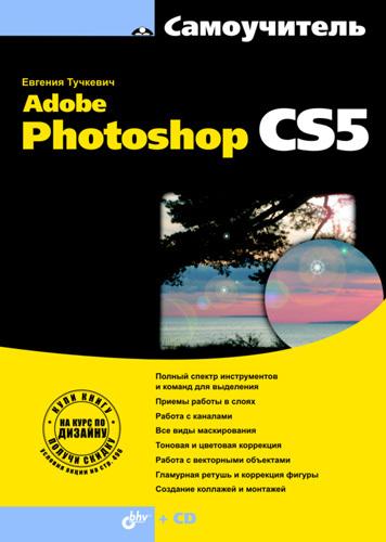 Евгения Тучкевич Самоучитель Adobe Photoshop CS5