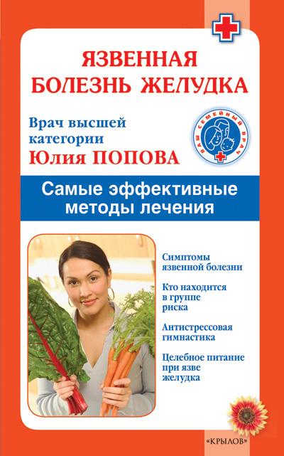 Юлия Попова - Язвенная болезнь желудка. Самые эффективные методы лечения
