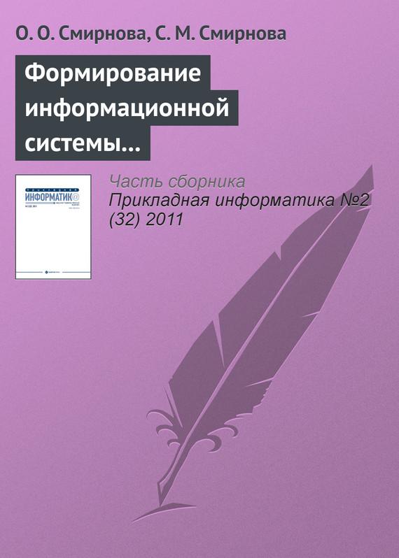 О. О. Смирнова Формирование информационной системы мониторинга региональных рынков продуктов питания