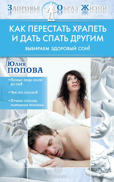 захватывающий сюжет в книге Юлия Попова