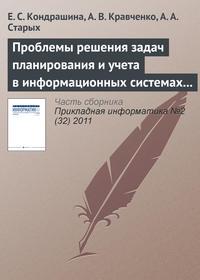 Кондрашина, Е. С.  - Проблемы решения задач планирования и учета в информационных системах предприятия