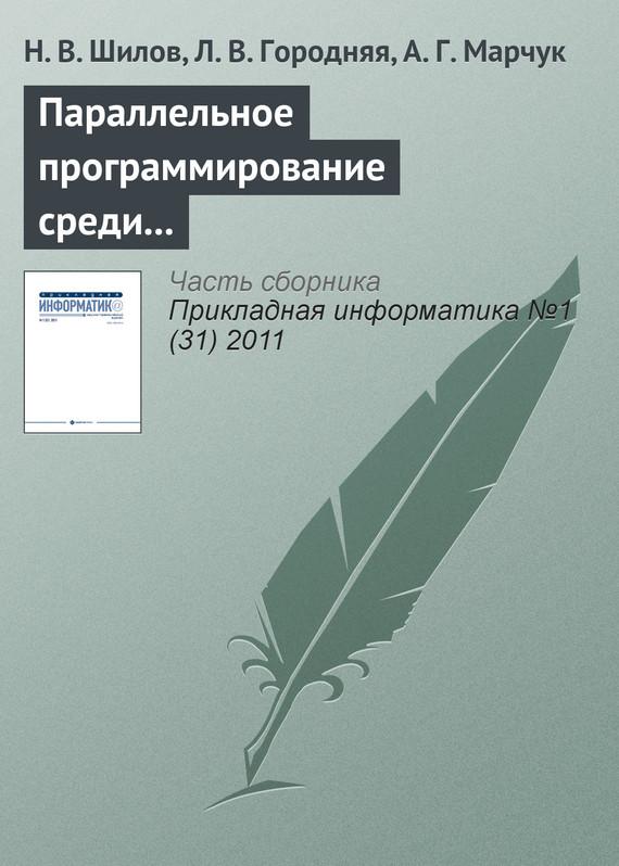 Н. В. Шилов Параллельное программирование среди других парадигм программирования предметно ориентированные языки программирования