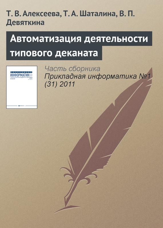 яркий рассказ в книге Т. В. Алексеева