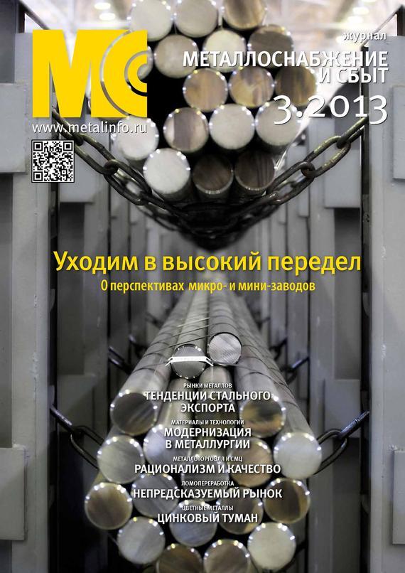 Металлоснабжение и сбыт №03/2013