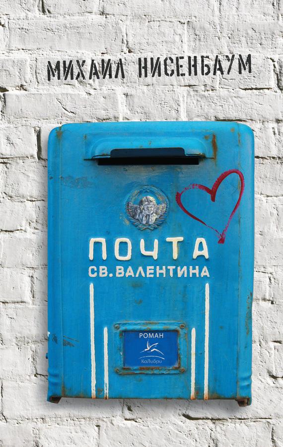 Почта св. Валентина - Михаил Нисенбаум