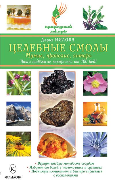 Дарья Нилова Целебные смолы: мумие, прополис, янтарь мумие цельное очищенное купить украина
