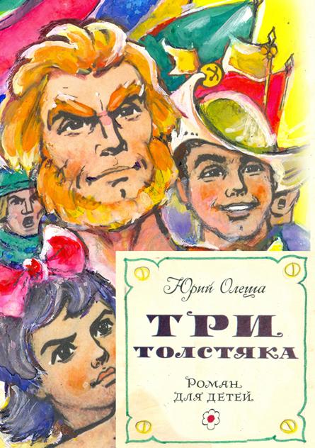 Юрий Олеша Три толстяка (с иллюстрациями) про девочку маринку
