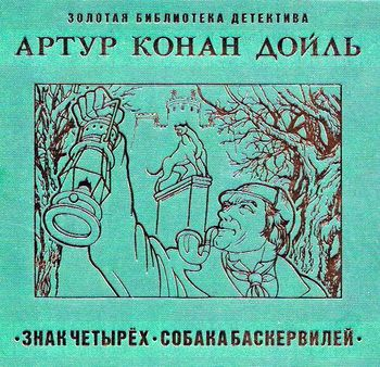 Артур Конан Дойл Знак четырех авито ру частный дом в г альметьевске