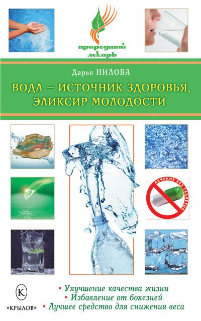 Дарья Нилова Вода – источник здоровья, эликсир молодости минеральная вода в ульяновске с доставкой на дом
