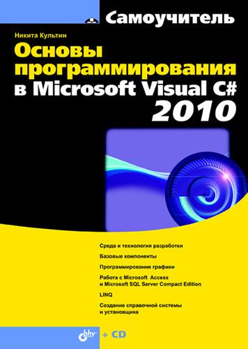 Никита Культин Основы программирования в Microsoft Visual C# 2010 никита культин microsoft® visual c в задачах и примерах 2 е издание