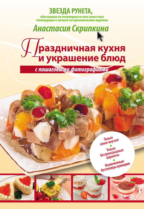 Анастасия Скрипкина Праздничная кухня и украшение блюд с пошаговыми фотографиями