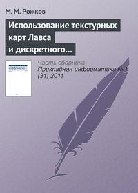 Рожков, М. М.  - Использование текстурных карт Лавса и дискретного косинусного преобразования в задаче распознавания лиц