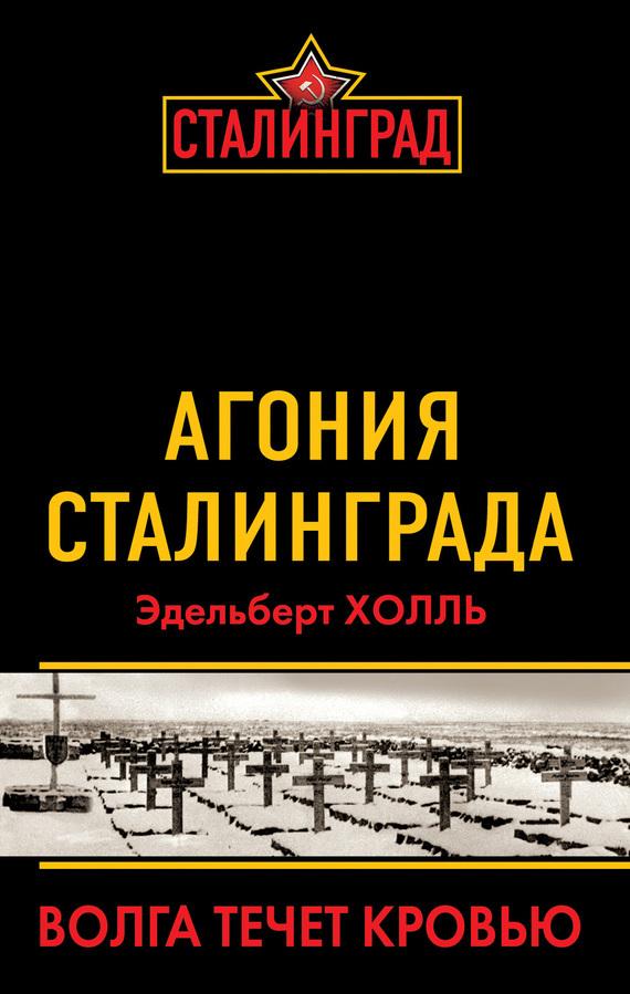 Агония Сталинграда. Волга течет кровью - Эдельберт Холль