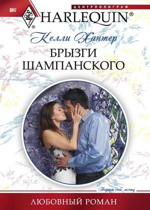 Келли Хантер Брызги шампанского