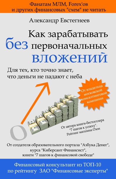 Как зарабатывать без первоначальных вложений - Александр Евстегнеев