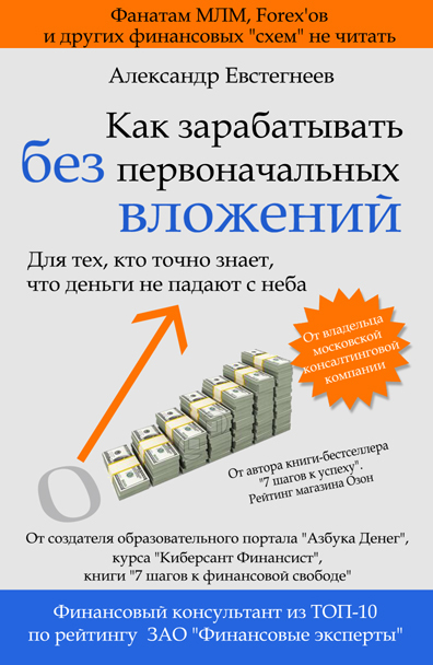 Александр Евстегнеев бесплатно