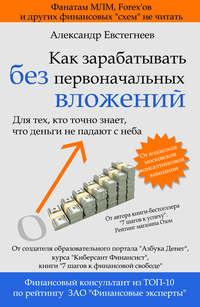 Евстегнеев, Александр  - Как зарабатывать без первоначальных вложений