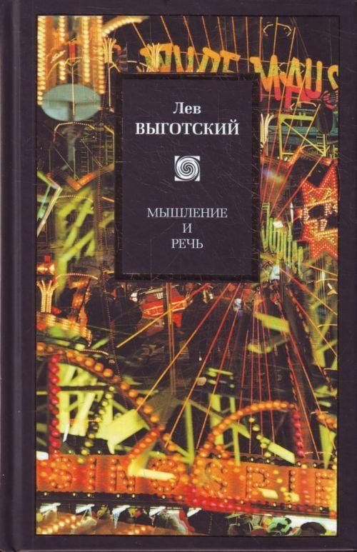 обложка электронной книги Мышление и речь (сборник)