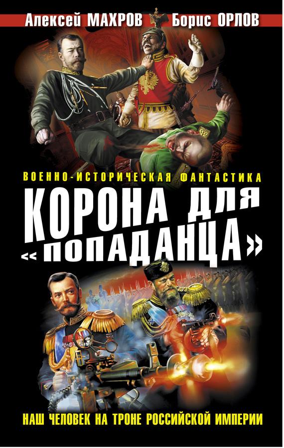 Корона для «попаданца». Наш человек на троне Российской Империи - Алексей Махров