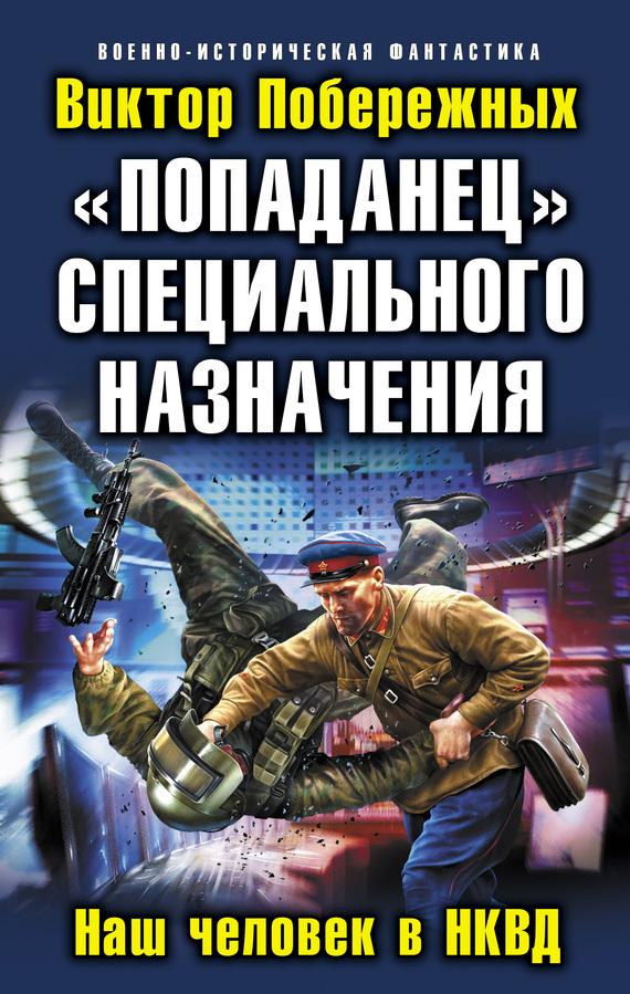 Виктор Побережных - «Попаданец» специального назначения. Наш человек в НКВД (fb2) скачать книгу бесплатно