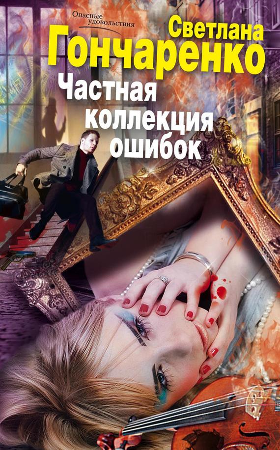 Частная коллекция ошибок - Светлана Гончаренко