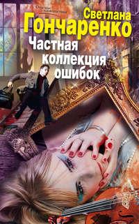 Гончаренко, Светлана  - Частная коллекция ошибок