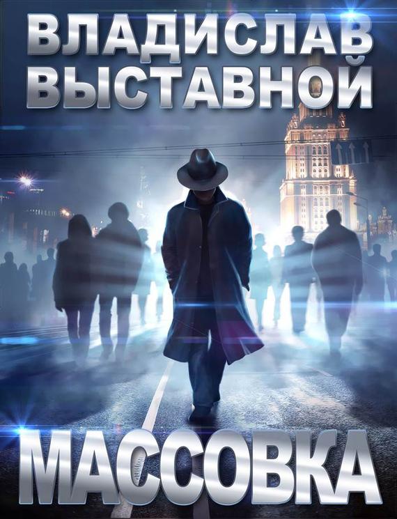 Владислав Выставной - Массовка